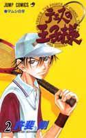 テニスの王子様 漫画 テニスの王子様(2) マムシの牙 (ジャンプコミックス) [ 許斐剛 ]
