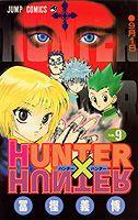 ハンター×ハンター 漫画 HUNTER×HUNTER(9) (ジャンプ・コミックス) [ 冨樫義博 ]