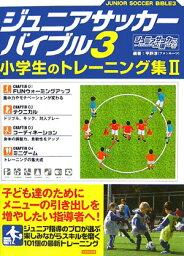 関連書籍 ジュニアサッカーバイブル(3) 小学生のトレーニング集 2 [ 平野淳 ]