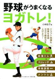 関連書籍 野球がうまくなるヨガトレ! 野球×ヨガ [ 小林佳子 ]
