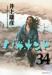 バカボンド 漫画 バガボンド(34) (モーニングKC) [ 井上雄彦 ]