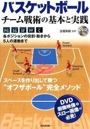 関連書籍 バスケットボール [ 富樫英樹 ]