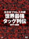 DVD(テニス) 全日本プロレス中継 世界最強 タッグ列伝 1977-1999 [ アブドーラ・ザ・ブッチャー ]