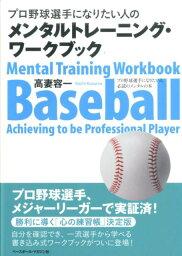 関連書籍 プロ野球選手になりたい人のためのメンタルトレーニング・ワークブック プロ野球選手になりたい人必読のメンタルの本 [ 高妻容一 ]