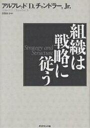 組織は戦略に従う 送料無料/組織は戦略に従う/アルフレッドD.チャンドラーJr./有賀裕子
