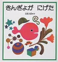 きんぎょがにげた 絵本 きんぎょが にげた/五味太郎【1000円以上送料無料】