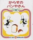 からすのパンやさん 絵本 からすのパンやさん/加古里子【1000円以上送料無料】