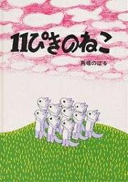 11ぴきのねこ 絵本 11ぴきのねこ/馬場のぼる【1000円以上送料無料】