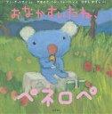 ペネロペシリーズ 絵本 送料無料/おなかすいたね、ペネロペ/アン・グットマン/ゲオルグ・ハレンスレーベン/ひがしかずこ