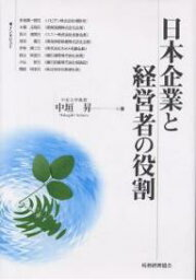 経営者の役割 送料無料/日本企業と経営者の役割/中垣昇