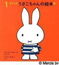 うさこちゃんシリーズ 絵本 送料無料/1才からのうさこちゃんの絵本 1 4巻セット/ディック・ブルーナ