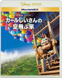 カールじいさんの空飛ぶ家 DVD カールじいさんの空飛ぶ家 MovieNEX ブルーレイ+DVDセット/ディズニー【1000円以上送料無料】