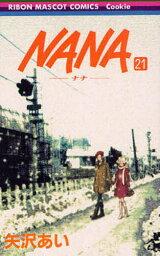 NANA 漫画 NANA 21/矢沢あい【2500円以上送料無料】