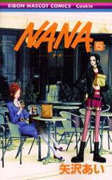NANA 漫画 Nana 5/矢沢あい【2500円以上送料無料】
