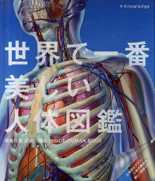 人体図鑑 世界で一番美しい人体図鑑/奈良信雄/三村明子【合計3000円以上で送料無料】