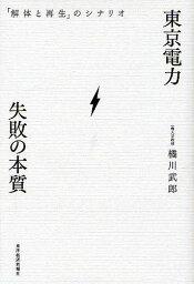 失敗の本質 東京電力失敗の本質 「解体と再生」のシナリオ/橘川武郎【2500円以上送料無料】