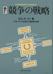 競争の戦略 競争の戦略/M.E.ポーター/土岐坤【2500円以上送料無料】
