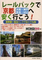 京都の旅行券(宿泊券) レールパックで京都〈大阪・神戸・奈良・USJ〉へ安く行こう 新幹線+宿泊パックでおトクな旅/鉄道旅行なび【2500円以上送料無料】