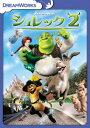 シュレック DVD シュレック2 スペシャル・エディション【2500円以上送料無料】