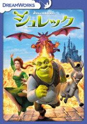 シュレック DVD シュレック【2500円以上送料無料】