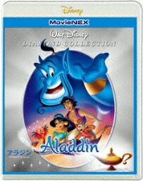 アラジン DVD アラジン ダイヤモンド・コレクション MovieNEX ブルーレイ+DVDセット/ディズニー【2500円以上送料無料】