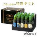 受賞ビール 軽井沢ビール 飲み比べ セット 詰め合せ プレミアム・クリア プレミアム・ダーク クリア ダーク 白ビール(ヴァイス)クラフトビール 特選瓶セット 330ml瓶×20本