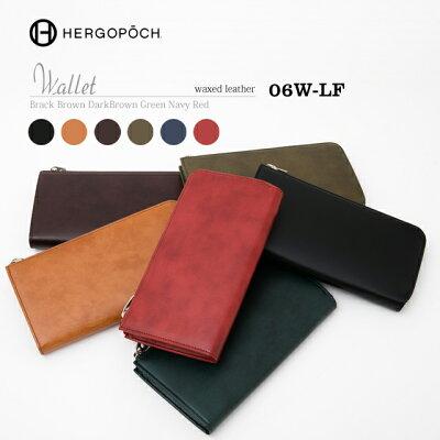 【HERGOPOCH|エルゴポック】Waxed Leather ワキシングレザー 牛革 Goods ウォレット 長財布 06W-LF [送料無料]