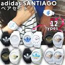 アディダス 腕時計 【ペア価格】アディダス 腕時計 adidas originals ペアウォッチ メンズ レディース ラバーベルト ADH6166 ADH6167 ADH2917 ADH2912 ADH2916 ADH2921 adh2915 ADH2918