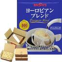 ブルックスコーヒー お手渡しギフト ドリップバッグヨーロピアンブレンド 30袋×3セット[コーヒー/BROOK'S/BROOKS/ブルックス]