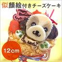似顔絵ケーキ オリジナルチーズケーキの似顔絵ケーキ♪12cm顔1個(ワンコケーキ 犬用ケーキ 犬の誕生日 犬のおやつ 犬のお祝い 犬のプレゼント 手作り)