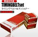 H&M タイミングベルトセット 新品 バモスホビオ HM3 HM4 06141-PFC-305 14510-PFB-003 14520-PZ1-004 送料無料