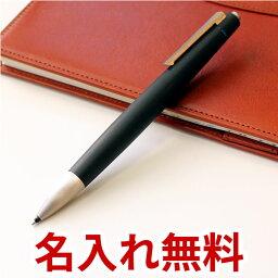 LAMY ボールペン ボールペン 名入れ 【名入れ 無料】 ラミー ボールペン LAMY 2000 4色ボールペン / 名入れ 高級 プレゼント ギフト メール便送料無料