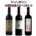 ワイン飲み比べセット スペイン木樽熟成3本セット深みとコクを楽しむ☆赤ワイン 3本飲み比べセットワイン 赤 赤ワイン ワインセット セット