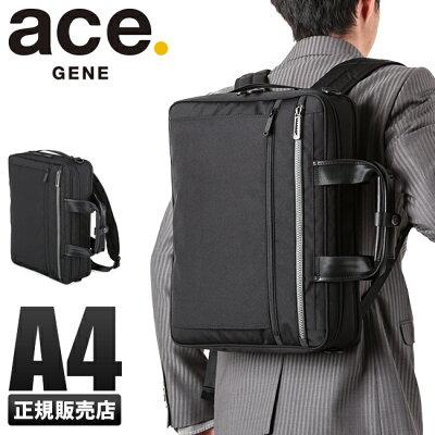 【ランク別ポイントアップ!D13/P12/G11倍】エースジーン ace. GENE ビジネスバッグ メンズ 3WAY 軽量 ブリーフケース A4 55164