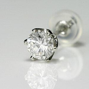 プラチナ メンズ ピアス ダイヤモンド 0.3ct 片耳用 宝石鑑別書付【送料無料】【men's diamond pierce】 シンプル 男性 一粒ダイヤ