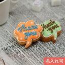 thank you  クッキー  【吹き出し小】アイシングクッキー クッキー 名入れ 文字いれ プチギフト サンキューギフト
