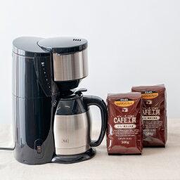 メリタアロマサーモ メリタ アロマサーモ10カップコーヒーメーカー福袋【コーヒー1kg付】