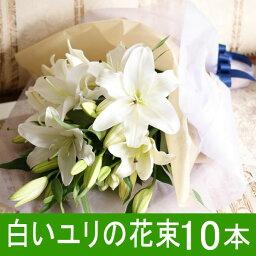 ユリ 送料無料 ゆりの花束 輪数40輪前後 白いゆり ホワイト 10本 母の日 送別会 贈り物 ユリ 百合 ギフト プレゼント お祝い フラワーギフト