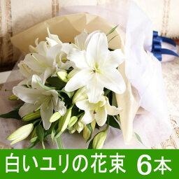 ユリ 送料無料 ゆりの花束 輪数24輪前後 白いゆり ホワイト 6本 母の日 送別会 贈り物 ユリ 百合 ギフト プレゼント お祝い フラワーギフト
