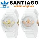 アディダス 腕時計 ADIDAS アディダス 腕時計 メンズ レディース SANTIAGO サンティアゴ ホワイト 白 ゴールド ピンクゴールド 防水 ランニング うでどけい ユニセックス ウォッチ ADH2917 ADH2918