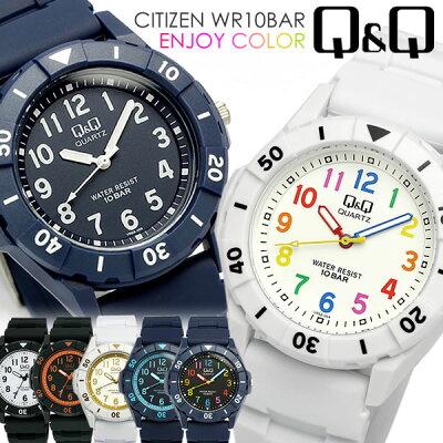【CITIZEN】【Q&Q】 シチズン カラフルウォッチ 腕時計 10気圧防水 ラバー メンズ レディース キッズ 子供 ユニセックス ダイバーズモデル