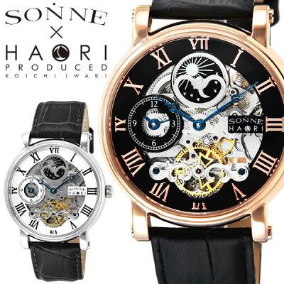 【送料無料】SONNE HAORI ゾンネ ハオリ 腕時計 ウォッチ メンズ 男性用 自動巻き 5気圧防水 シースルーバック GMT機能 h013pg h013sv