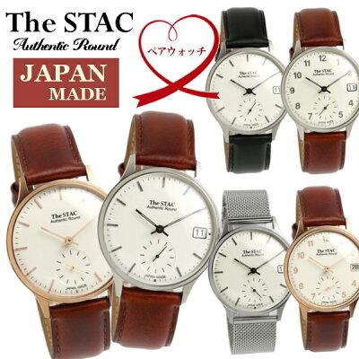 【ペアウォッチ】The STAC ザ・スタック 日本製 腕時計 革ベルト レザー メッシュベルト シンプル ウォッチ クラシック メンズ レディース ユニセックス thestac ザスタック スタック
