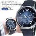 エンポリオ・アルマーニ 腕時計(メンズ) エンポリオアルマーニ 時計 (ARMANI 腕時計 ) エンポリオ アルマーニ (EMPORIO ARMANI ) アルマーニ時計 [アルマーニ arumani] クラシック Classic メンズ AR2473 [クロノ グラフ 革ベルト ネイビー エンポリ おしゃれ ブランド ]