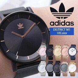 アディダス 腕時計(レディース) \ペアウォッチにおすすめ/ アディダス腕時計 adidas時計 adidas 腕時計 レディース ブランド おしゃれ アディダス 時計 ディストリクトエム1 DISTRICT_M1 彼女 男性 女性 メンズ [ ラウンド シンプル ] 新生活 プレゼント ギフト