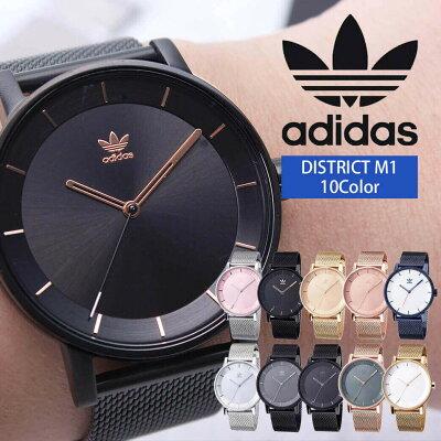 \ペアウォッチにおすすめ/ アディダス腕時計 adidas時計 adidas 腕時計 レディース ブランド おしゃれ アディダス 時計 ディストリクトエム1 DISTRICT_M1 彼女 彼氏 男性 女性 メンズ [ 人気 ラウンド シンプル メタルバンド プレゼント ギフト ]