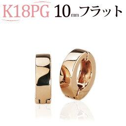フープイヤリング K18PGピンクゴールド/フープイヤリング(ピアリング)(10mmフラット)(18金 18k)(ej0012pg)