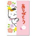面白 ポチ袋 かわいい猫柄のぽち袋「ありがとう」おもしろポチ袋 祝儀袋5枚入り