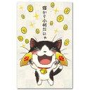 面白 ポチ袋 おもしろぽち袋「猫から小判」わらっちゃう祝儀袋5枚入り お年玉袋 和道楽