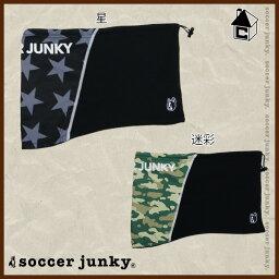 アクセサリー 【SALE35%OFF】Soccer Junky【サッカージャンキー】ネックウォーマー〈セール サッカー フットサル アクセサリー 防寒具〉SJ15536_SJ15539